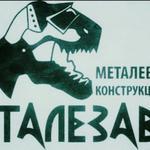 Изготовление металлоконструкций для БМЗ (фермы, вязи, рейки), сварочные работы.