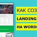 Создание LANDING PAGE от 1500грн. Seo-оптимизация сайта. CMS Wordpress