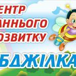 """Подготовка к школе в центре """"Бджілка"""""""