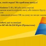 Встановлення Windows