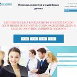 Создание акционного лендинг-пейдж для Юридической компании Юринвест,  начальное SEO-продвижение в Yandex и Google.