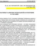 Статья в международном научном издании - 2 дня