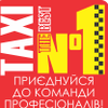 Компания Такси 1