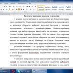 Составлен доклад на заданную тематику. Срок выполнения: 1 сутки