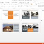 Создание качественных презентаций