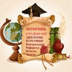 Дипломные, курсовые работы и рефераты. Математика и др.