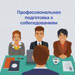 Профессиональная подготовка к собеседованиям в международные и местные компании
