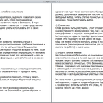 Копирайтинг Символов без пробелов: 2509 Уникальность по text.ru: 96,48% (из-за использования цитаты; без неё - 100%)