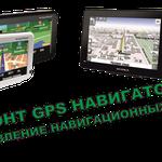 Ремонт и настройка GPS навигаторов