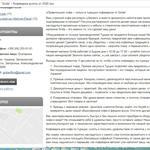 Описание категорий и товаров, комплексное наполнение ресурса