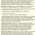Сео-текст описание категории , объем 2674, 5 ключевых слов, 100/100% уникальность по адвего, 100% текст.ру