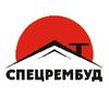 Компанія СПЕЦРЕМБУД