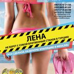 Дизайн плаката А1 для салона красоты
