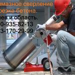 Алмазное сверление отверстий в бетоне