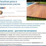Писала ряд статей по обустройству загородного участка